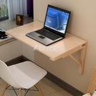經濟型實木壁掛桌折疊桌餐桌靠墻電腦桌書桌墻壁桌學習桌可折疊 交換禮物 YXS