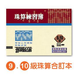 珠友 6040 九.十級珠算練習簿