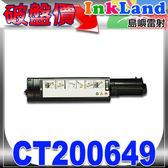 FUJI XEROX CT200649 相容碳粉匣黑色 C525A C2090FS ~ C