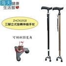 【海夫健康生活館】日華 拐杖手杖 立式/旋轉/三腳/伸縮/鋁合金(ZHCN1918)