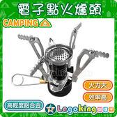 【樂購王】《電子點火爐頭》輕巧98g 3000w 自動打火 露營 登山 野餐 瓦斯爐 升火 卡式爐【B0246】
