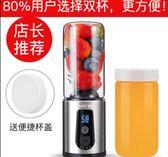 榨汁機 奧科網紅便攜式榨汁機家用水果小型迷你榨汁杯電動打炸果汁機充電