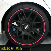 汽車輪轂保護圈條改裝輪胎鋼圈裝飾條防擦防刮防撞條保護條 免運滿499元88折秒殺