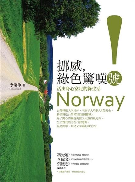 (二手書)挪威,綠色驚嘆號!