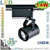 【LED軌道燈】LED 14W。美國CREE晶片。黑款 黃光 鋁製品 筒款 優品質※【燈峰照極my買燈】#gH042-1