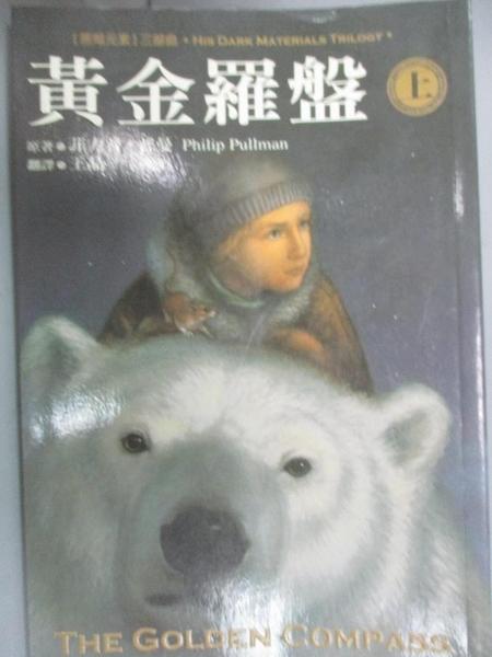 【書寶二手書T1/一般小說_LID】黃金羅盤(上)_王晶, 菲力普.普曼