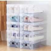 20個裝加厚鞋櫃式透明鞋盒塑料抽屜式鞋盒子宿舍球鞋收納盒簡易 ATF 全館鉅惠