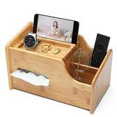 創意辦公桌面收納盒家用化妝品收納盒子客廳竹木雜物遙控器收納盒 晴川生活館NMS