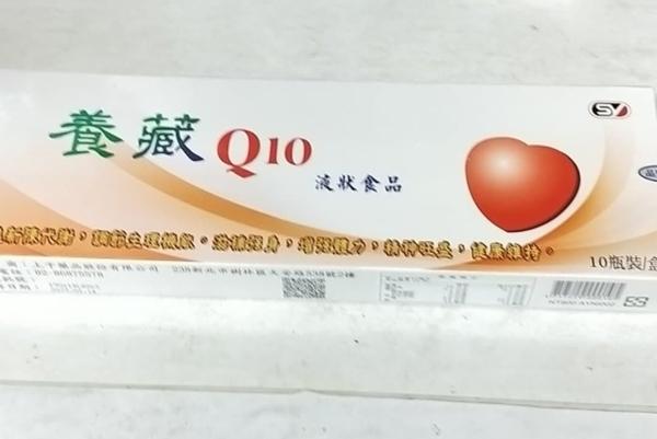 養藏Q10 液狀食品 10瓶裝/盒*13盒