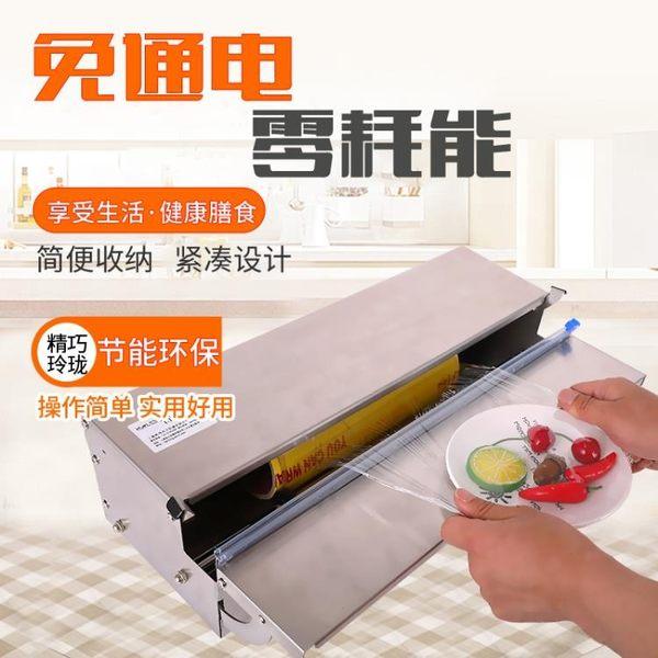 保鮮膜打包機商用包裝機超市蔬菜水果封口機小型大捲封膜切割機器 IGO