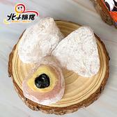 北斗麻糬.火龍果芝麻冰粽禮盒(8入)(奶素)﹍愛食網