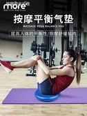 瑜伽球 瑜伽氣墊平衡墊感統訓練兒童平衡盤半圓初學者按摩球腳踝鍛煉  【快速出貨】