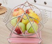 創意水果籃客廳果盤瀝水籃水果收納籃搖擺不銹鋼糖果盤子現代簡約  百搭潮品