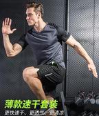運動套裝男跑步速干透氣薄款夏季新款訓練服短袖短褲休閒健身衣服  花間公主