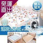 格藍傢飾 水洗速乾透氣床墊-雙人加大(3款可選)180*190*1 cm【免運直出】