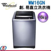 【信源】16公斤【Whirlpool 惠而浦 直立式洗衣機 】WM16GN