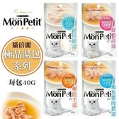 *WANG*【24包組+免運】MonPetit 貓倍麗《極品湯包系列》40g 貓餐包