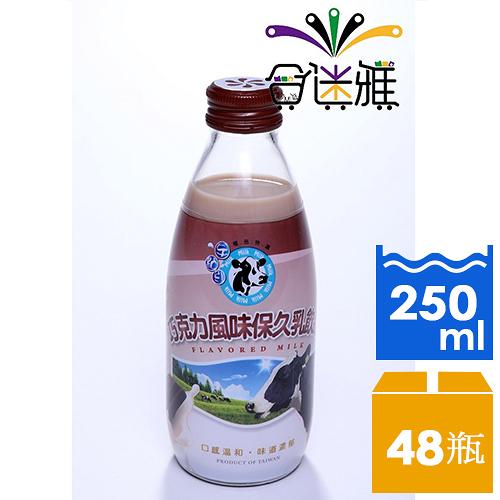 【免運直送】早點到-巧克力風味保久乳飲品250ml(24瓶/箱) X2箱【合迷雅好物超級商城】-01