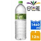 【免運/聯新貨運】泰山TWIST water環保包裝水1460ml(12瓶/箱)*1箱【合迷雅好物超級商城】-01