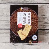 老楊_國產黑糖方塊酥144g【0216零食團購】4710801133314