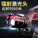 led強光頭燈可充電超亮頭戴式遠射3000打獵米戶外防潑水激光手電筒