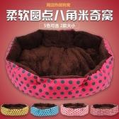 【附發票】【M號】 超保暖寵物睡床 寵物窩 寵物床墊 寵物睡墊 狗窩 貓窩 睡墊 保暖睡窩