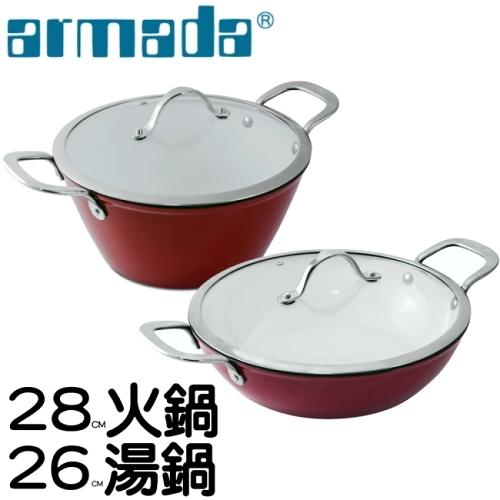 【南紡購物中心】《armada》御鐵匠瑯鑄鐵套鍋26+28cm(紅)
