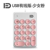 數字鍵盤 無線數字鍵盤小鍵盤財務會計收銀機械手感便攜式小型筆記本外接式