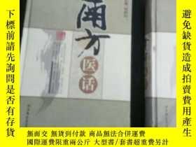 二手書博民逛書店罕見《南方醫話》。Y209410 劉尚義。 北京科學技術。 出版