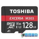 【免運費】 東芝 Toshiba EXCERIA M303 128GB microSDXC U3 記憶卡 (98MB/s,富基公司貨) 128g microSDHC