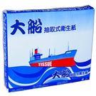 大船抽取衛生紙110抽(10包x8串)/箱【艾保康】