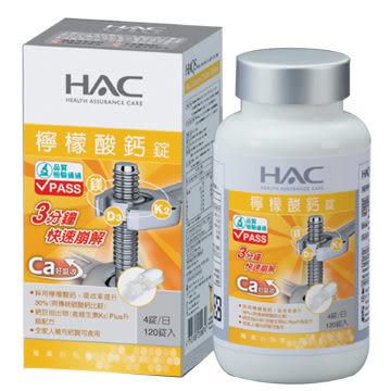 永信HAC 檸檬酸鈣錠120錠/瓶 (全素可食)