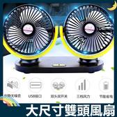 《大尺寸雙頭風扇》5.5吋懶人電風扇 雙開關 可車用 超靜音 多段風力風向 USB款 輕巧便攜