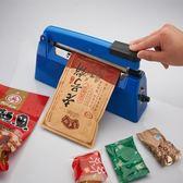 手壓式封口機迷你200小型家用塑封茶葉塑膠袋月餅包裝食品封口器 歐韓時代