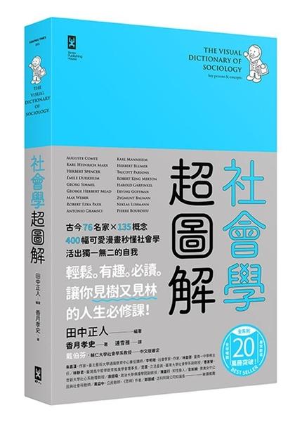 社會學超圖解:古今76名家×135概念,400幅可愛漫畫秒懂社會學,活出獨一無二的自..
