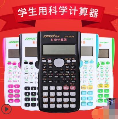 學生用會計職業考試審計建築統計科學函數多功能計算器