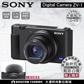 贈原廠直立皮套 128G卡組合 SONY Digital camera ZV-1 zv1 再送128G卡+專用電池+專用座充+4好禮公司貨~6/6止