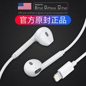 iPhone6/7/7p/8plus/X/XR/11pro/MAX耳塞Xs扁頭lightning有線ipad手機5s通用