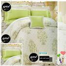 『曼特斯朵』(5*6.2尺)床罩組/綠*...