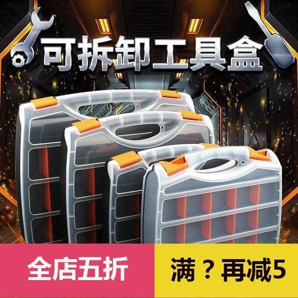 零件收納盒中號鏍絲零件箱可拆卸工業用14寸分元件大容量分類柜