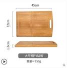 (大號楠竹砧板)菜板實木案板砧板切水果切菜板廚房防黴砧板面板
