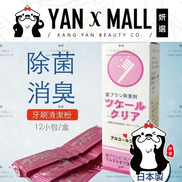 日本 Kurun 滾輪牙刷專用牙刷清潔粉 (12包入/盒)【妍選】