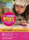 (二手書)0~6歲最關鍵:蒙特梭利全方位教養手冊
