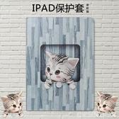 ipad min1i保護套mini4外套mini2皮套A1489蘋果平板電腦a1432迷你  中秋節全館免運