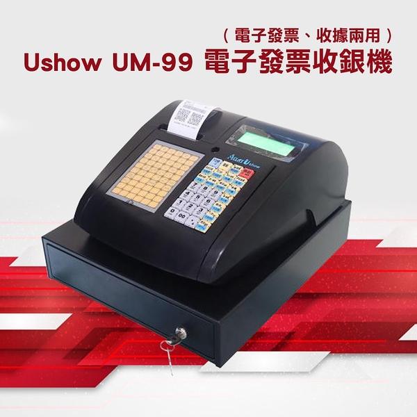 【有購豐】Ushow UM-99 收據機 電子發票收銀機|電子發票、收據兩用
