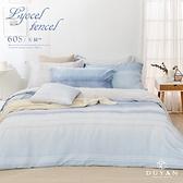 《DUYAN竹漾》床包被套組(薄被套)-雙人加大 / 60支萊賽爾天絲四件式 / 湛藍邊境 台灣製