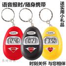 送電池語音整點報時鑰匙扣 盲人表報時器 創意時鐘 兒童 花樣年華