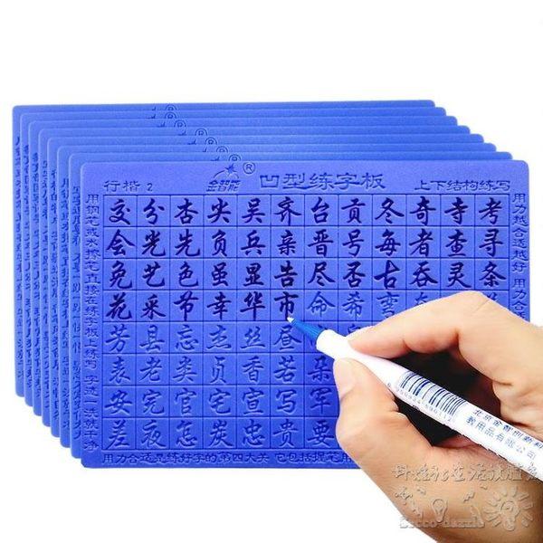 凹槽成人行楷書速成板鋼筆字帖練字神器 BS19122『科炫3C』