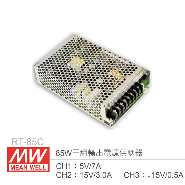 MW明緯 RT-85C 三組輸出電源供應器 85W Meanwell 機殼型 Enclosed Type 交換式電源供應器