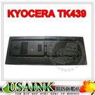 USAINK☆KYOCERA MITA TK-439/TK439 影印機副廠碳粉  KM-180 KM-181 KM-220 KM-221 TASKalfa 180/181/220/221